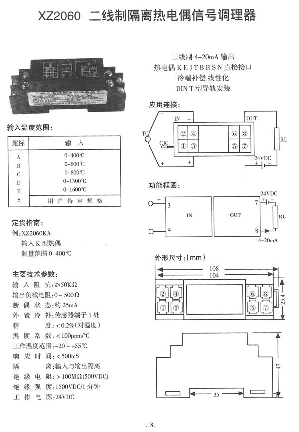 热电偶信号调理器-尽